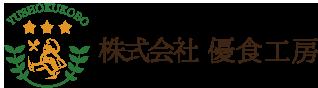 熊本県熊本市で給食運営のご相談や給食委託サービスの事なら株式会社優食工房